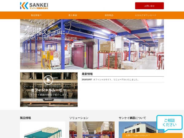 Screenshot of www.kkk-rack.com