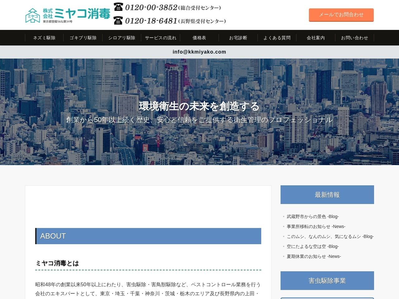 株式会社ミヤコ消毒総合受付センター