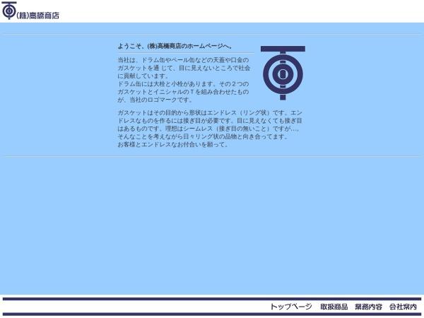 Screenshot of www.kktakahashi.com