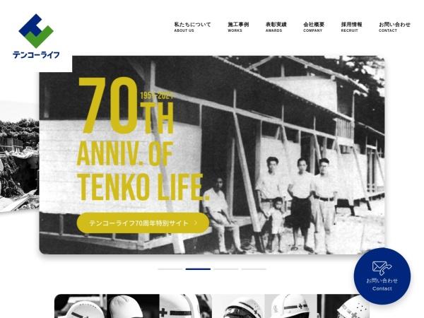Screenshot of www.kktenko.co.jp