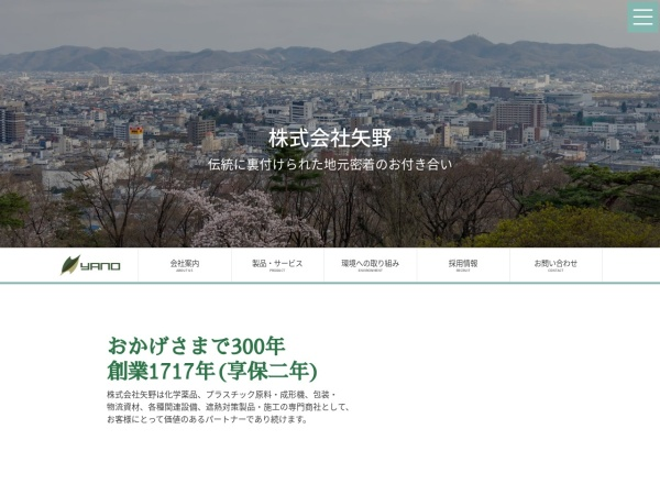 Screenshot of www.kkyano.co.jp