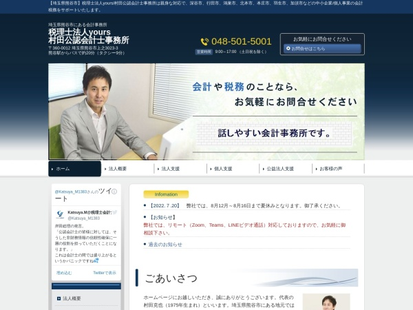 Screenshot of www.km-tax.com