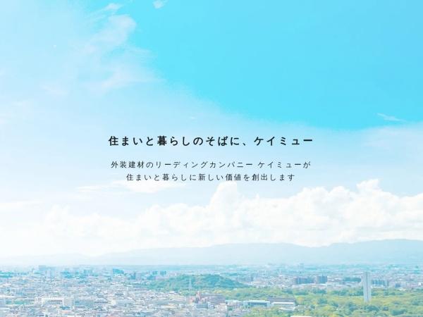 http://www.kmew.co.jp/