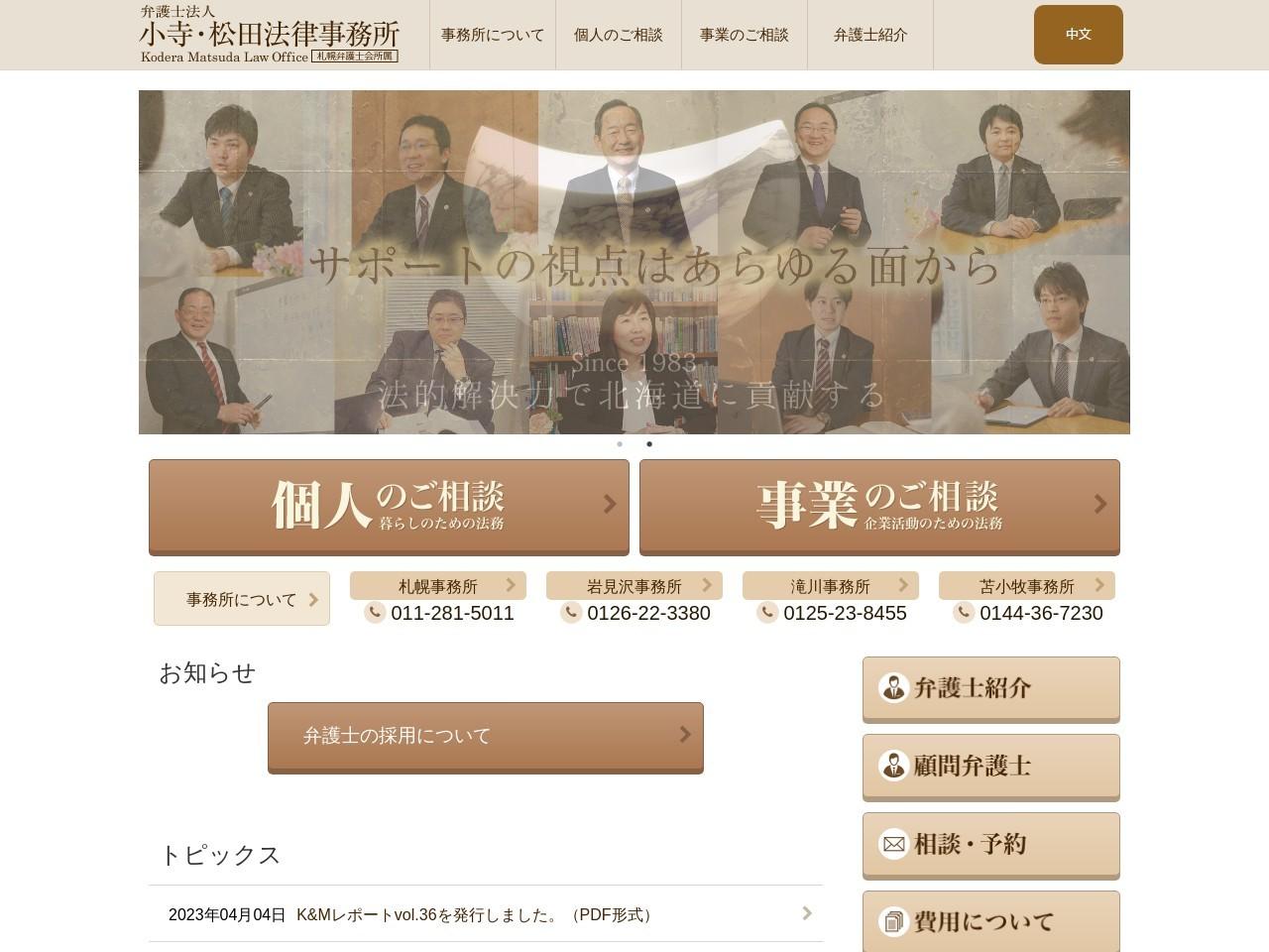 小寺・松田法律事務所(弁護士法人)