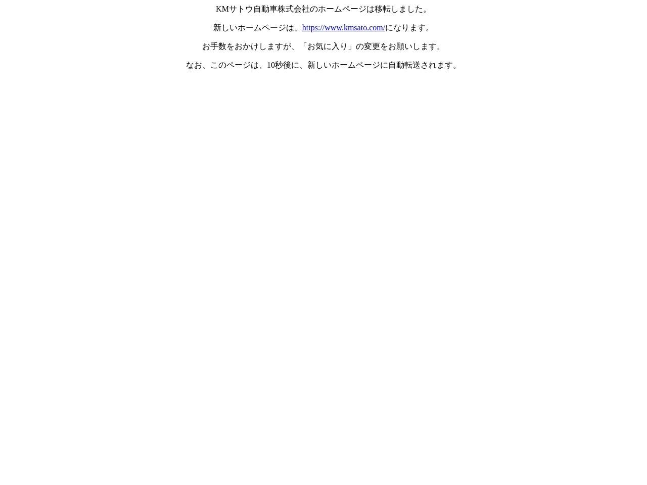 KMサトウ自動車株式会社