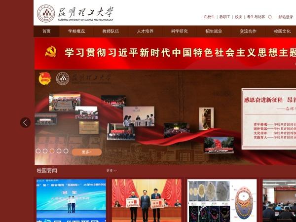 Screenshot of www.kmust.edu.cn
