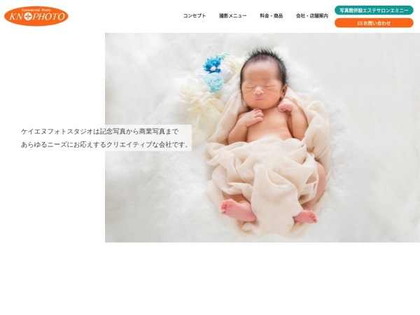 Screenshot of www.kn-photostudio.com