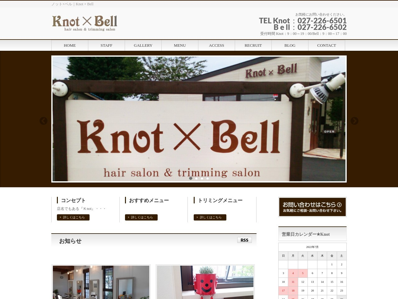 Knot & Bell