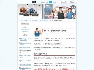 http://www.know-dt.com/TrainingARC/life_train/040_sleep.html