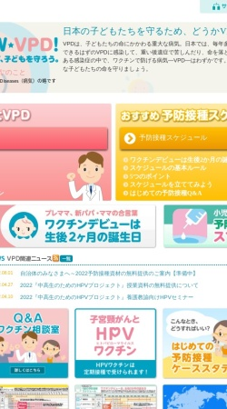 Screenshot of www.know-vpd.jp