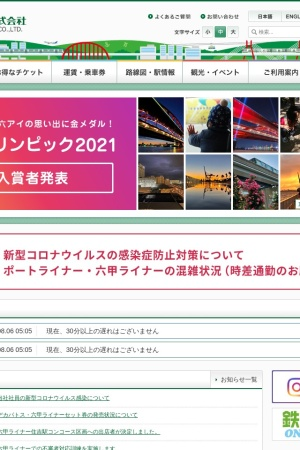 Screenshot of www.knt-liner.co.jp