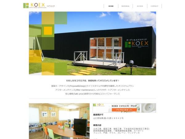 Screenshot of www.ko-ex.co.jp