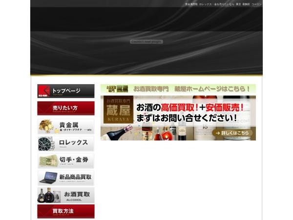 Screenshot of www.ko-rin.ne.jp