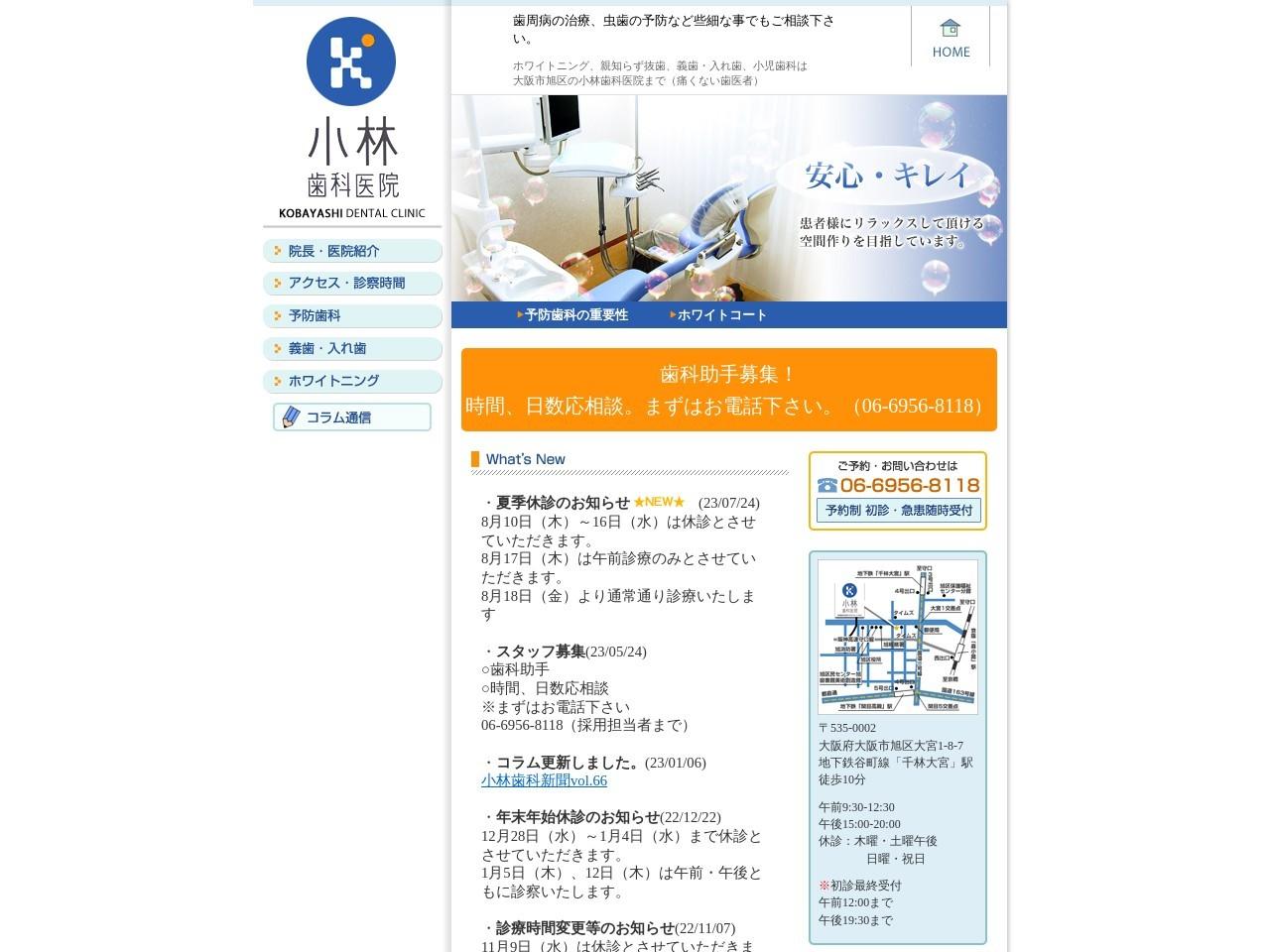 小林歯科医院 (大阪府大阪市旭区)