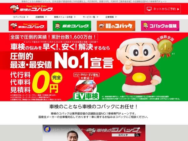 Screenshot of www.kobac.co.jp