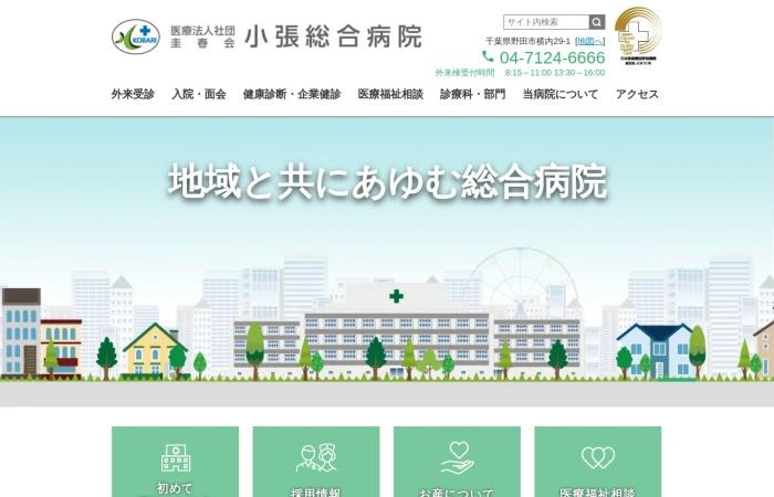Screenshot of www.kobari.or.jp