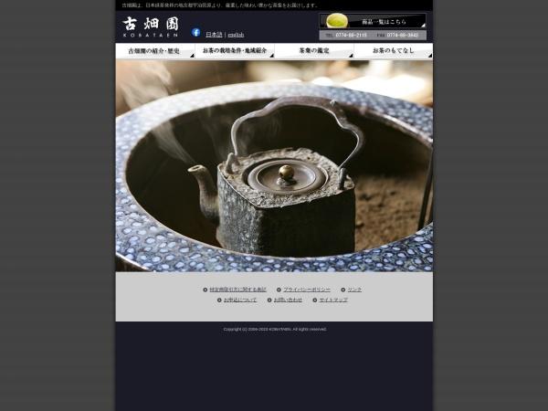 Screenshot of www.kobataen.com
