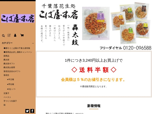 Screenshot of www.kobayahonten.com