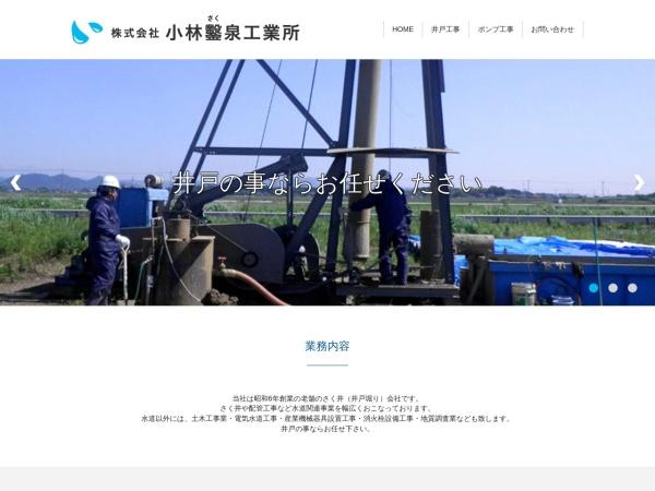 Screenshot of www.kobayashi-idoya.jp
