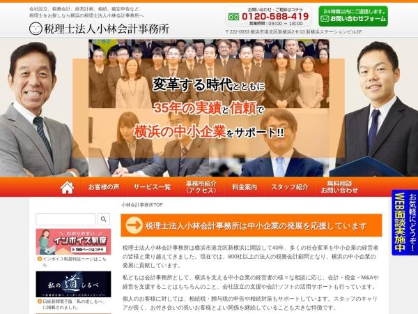 Screenshot of www.kobayashi-jp.com