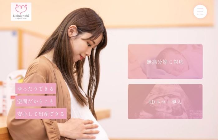 Screenshot of www.kobayashi-lc.com