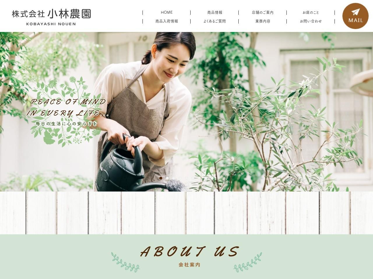 株式会社小林農園