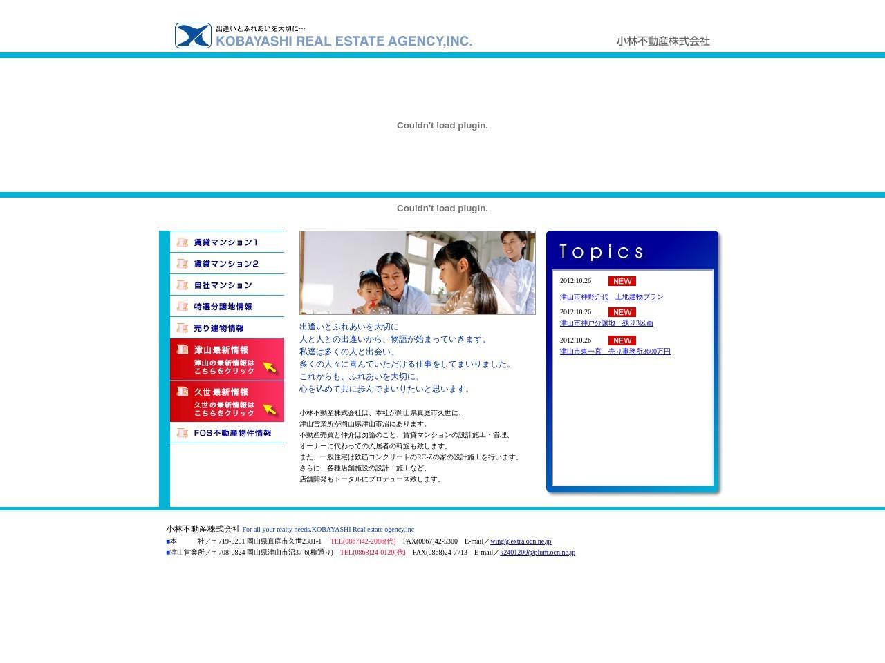 小林不動産株式会社津山営業所