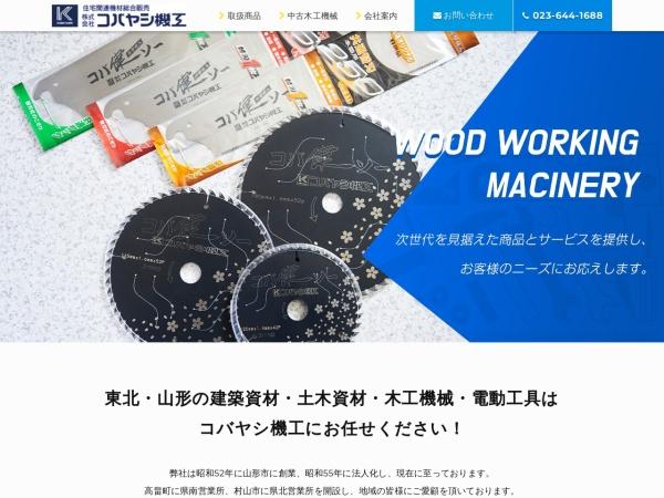 http://www.kobayashikikou.co.jp/