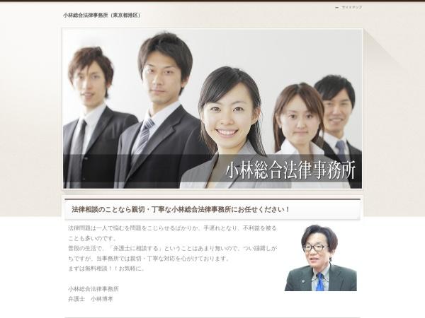 http://www.kobayashilaw.com/