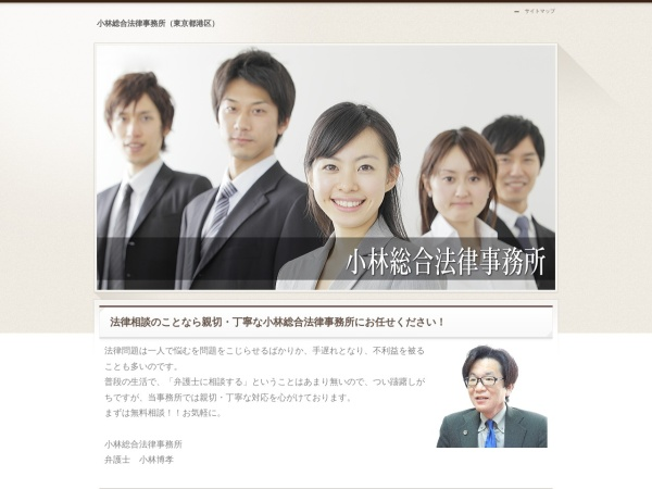 Screenshot of www.kobayashilaw.com