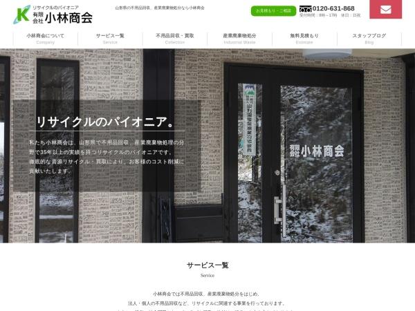 Screenshot of www.kobayashishoukai.com
