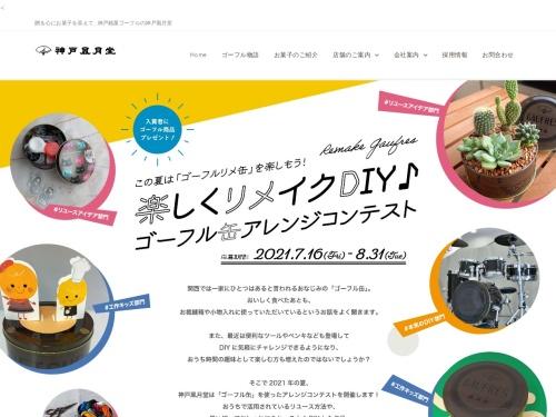 Screenshot of www.kobe-fugetsudo.co.jp