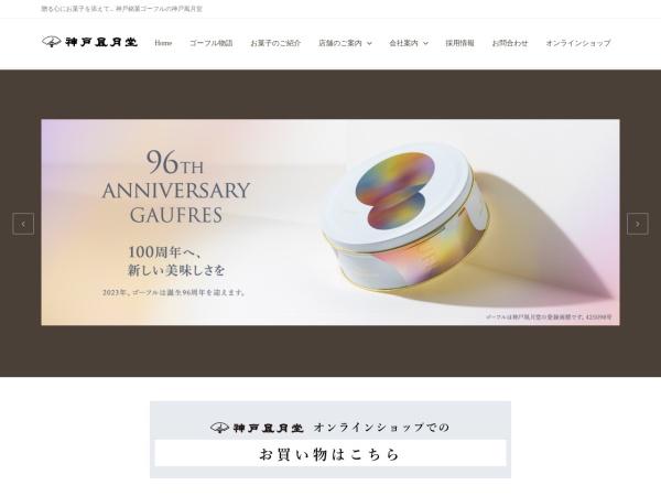 http://www.kobe-fugetsudo.co.jp