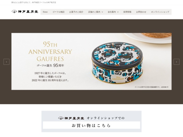Screenshot of www.kobe-fugetsudo.co.jp
