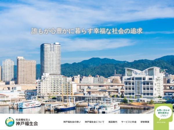 Screenshot of www.kobe-fukuseikai.com