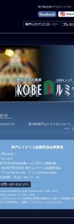 http://www.kobe-luminarie.jp/