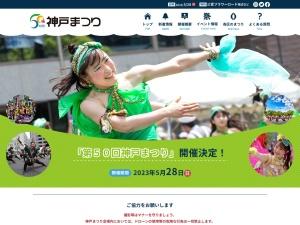 http://www.kobe-matsuri.com/
