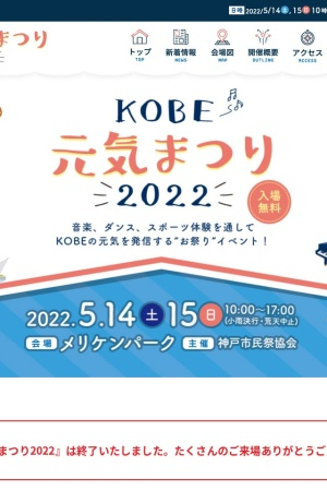 Screenshot of www.kobe-matsuri.com