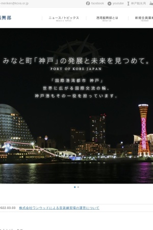 Screenshot of www.kobe-meriken.or.jp