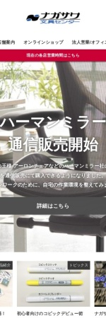 Screenshot of www.kobe-nagasawa.co.jp
