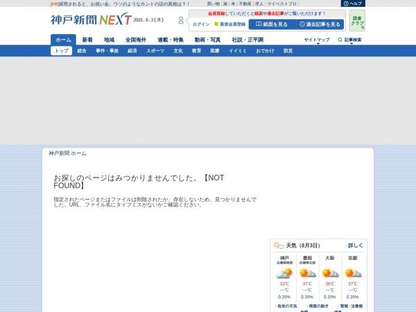 http://www.kobe-np.co.jp/news/jiken/201602/0008815366.shtml