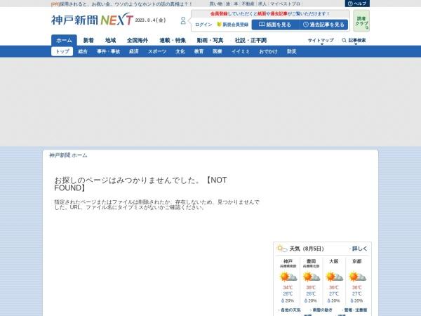 http://www.kobe-np.co.jp/news/jiken/201602/0008823846.shtml