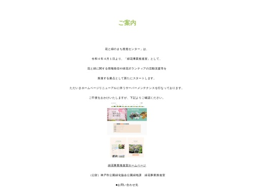 http://www.kobe-park.or.jp/hanamidori/center/concours#hana