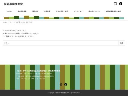 Screenshot of www.kobe-park.or.jp