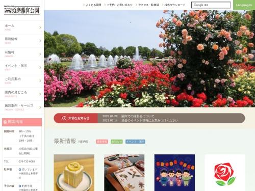 http://www.kobe-park.or.jp/rikyu/