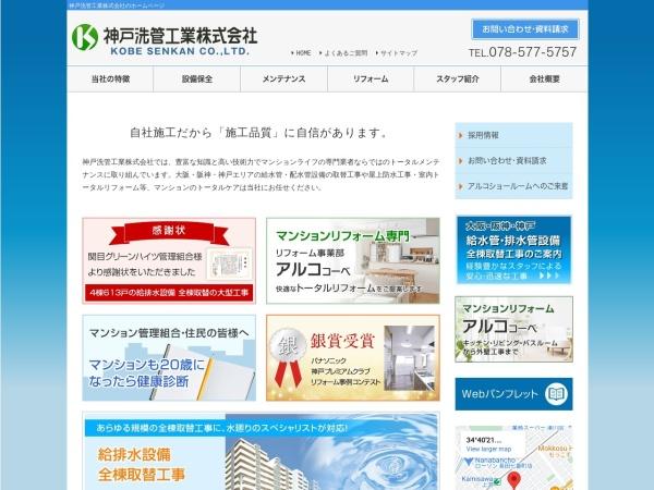Screenshot of www.kobe-senkan.co.jp