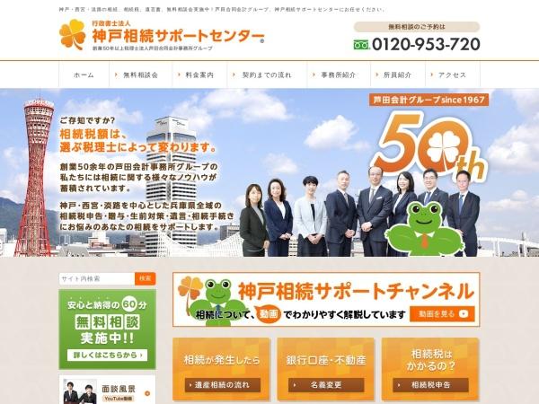http://www.kobe-souzoku.com