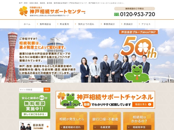 Screenshot of www.kobe-souzoku.com