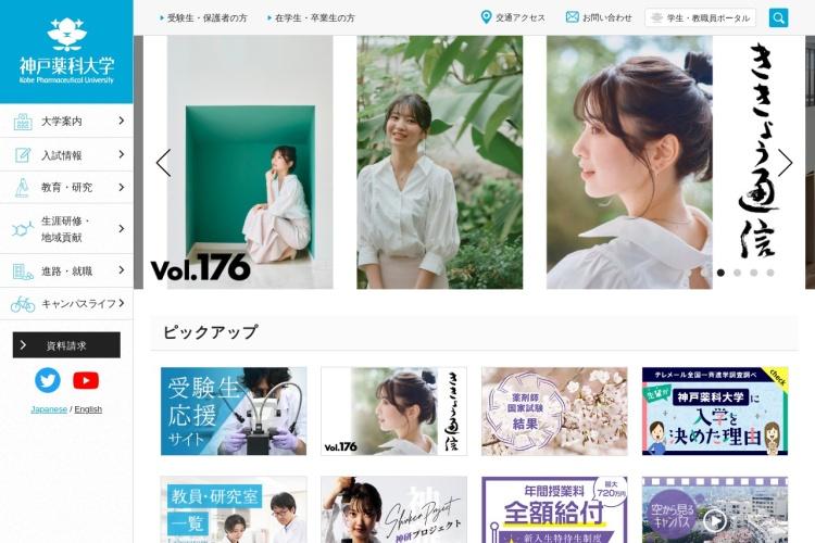 Screenshot of www.kobepharma-u.ac.jp