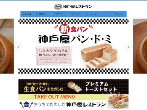 http://www.kobeyarestaurant.co.jp